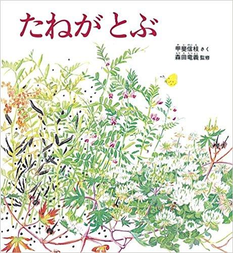86jährige im Universum der Pflanzen